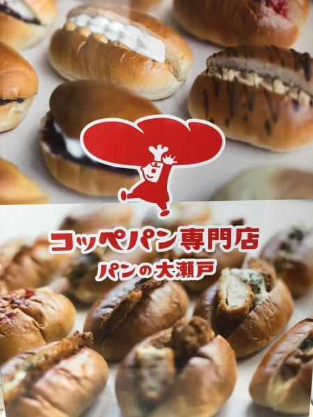 コッぺパン専門店 パンの大瀬戸様 オープン!