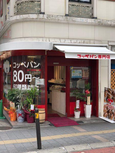 パンの大瀬戸様 3号店オープン!