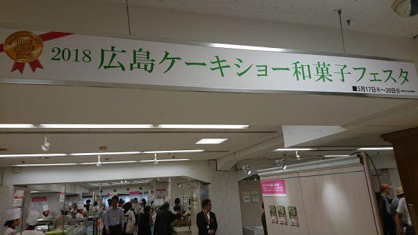 2018広島ケーキショー・和菓子フェスタ