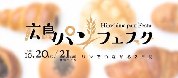 広島パンフェスタ 開催まであと一週間!