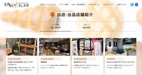広島パンフェスタHP 更新のお知らせ