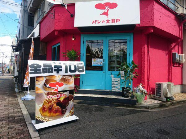 パンの大瀬戸 五日市店様 オープン!