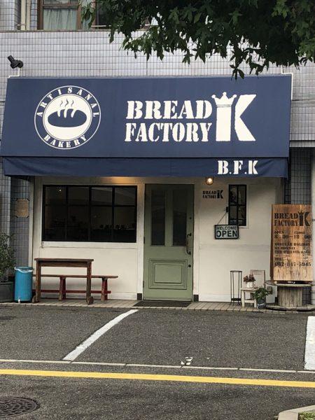 Bread Factory K (ブレッド ファクトリー ケイ)様のご紹介