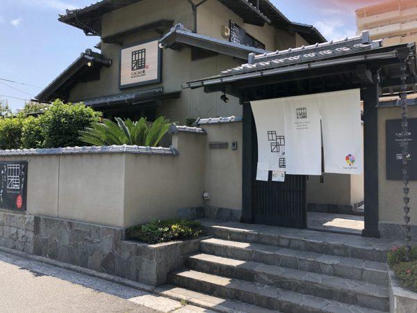 カカオ菓 五日市本店様のご紹介