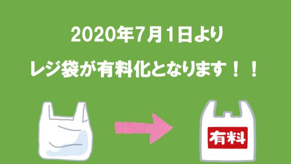 【重要】 2020年7月よりレジ袋が有料化となります!!【バイオマス】