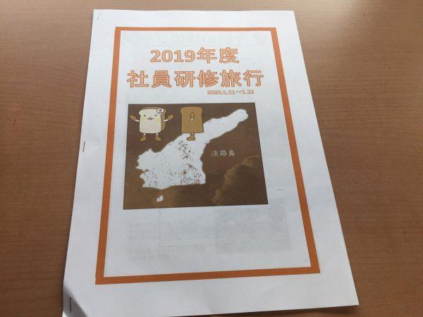 社員研修旅行 in淡路島
