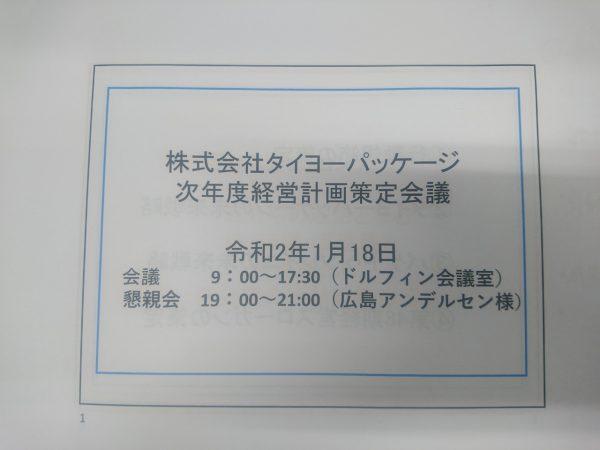 次年度経営計画策定会議と新年会!!