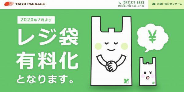 【レジ袋有料化】バイオマスレジ袋を弊社オンラインショップで購入頂けます!