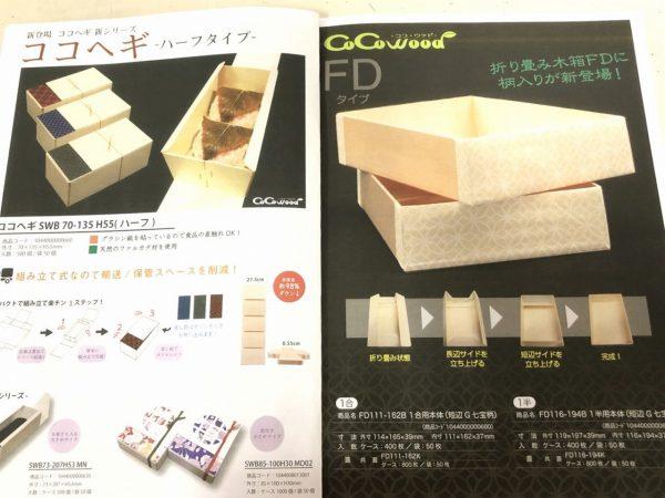 環境対応容器 ~ココ・ウッドのご紹介~
