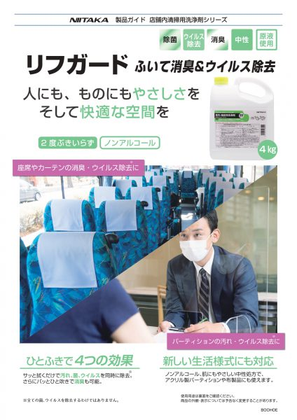【コロナ対策】「リフガード ふいて消臭&ウイルス除去」のご紹介