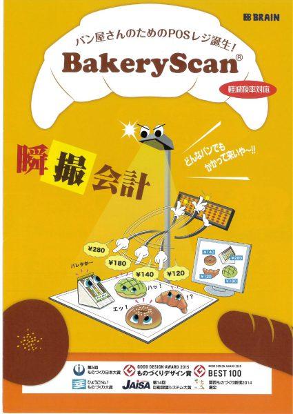 【レジスター】BakeryScan(ベーカリースキャン)のご紹介