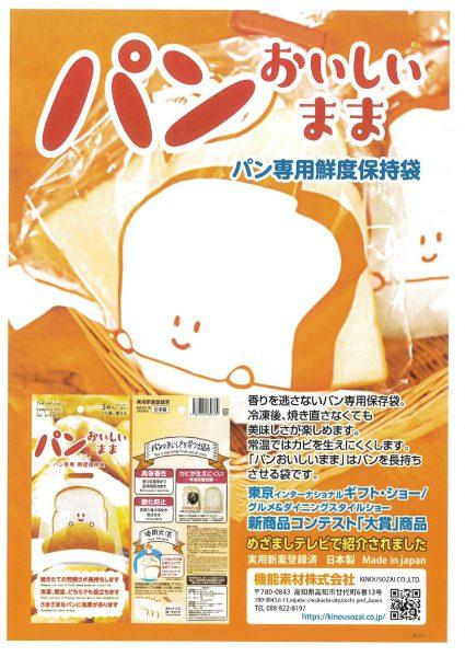 【パン専用鮮度保持袋】のご紹介