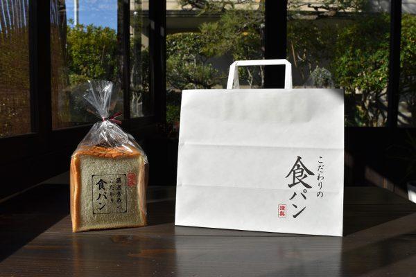 【1斤袋「厳選素材」、紙手提げ袋「こだわり食パン」】パケドゥソレイユオリジナル商品のご案内